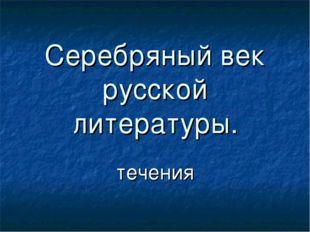 Серебряный век русской литературы. течения
