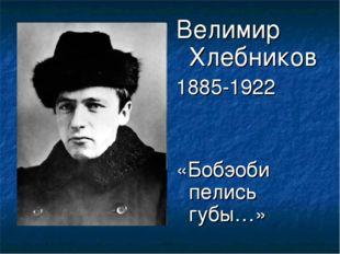 Велимир Хлебников 1885-1922 «Бобэоби пелись губы…»