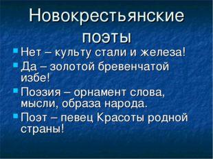 Новокрестьянские поэты Нет – культу стали и железа! Да – золотой бревенчатой