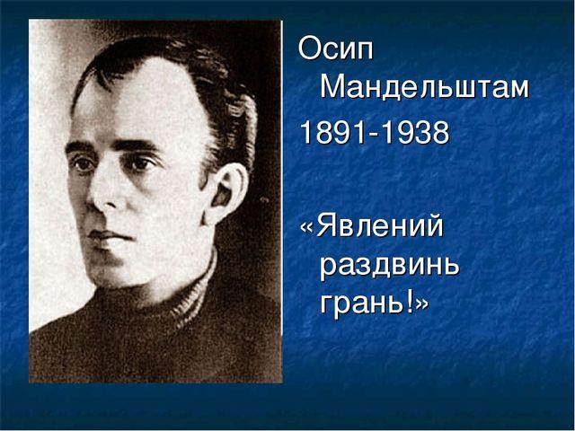 Осип Мандельштам 1891-1938 «Явлений раздвинь грань!»