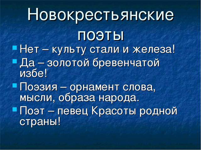 Новокрестьянские поэты Нет – культу стали и железа! Да – золотой бревенчатой...