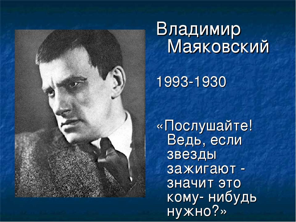 Владимир Маяковский 1993-1930 «Послушайте! Ведь, если звезды зажигают - значи...