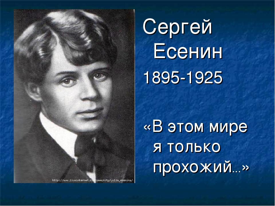 Сергей Есенин 1895-1925 «В этом мире я только прохожий...»