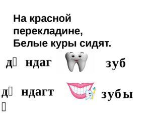 дӕндаг зуб На красной перекладине, Белые куры сидят. дӕндагтӕ зубы
