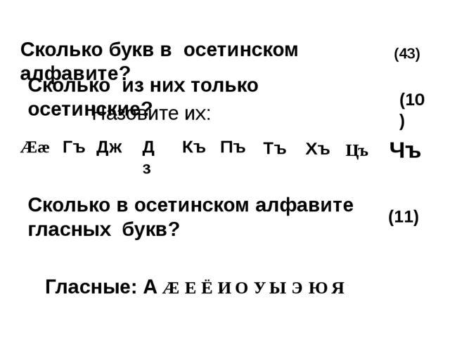 Сколько букв в осетинском алфавите? (43) Сколько из них только осетинские? (1...