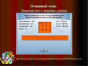 Основной этап. Знакомство с мерами длины http://files.school-collection.edu.r