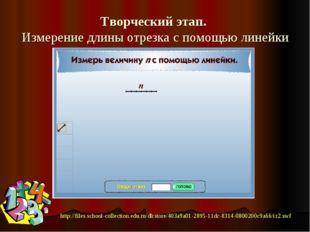 Творческий этап. Измерение длины отрезка с помощью линейки http://files.schoo