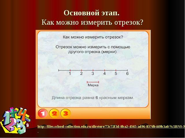 Основной этап. Как можно измерить отрезок? http://files.school-collection.edu...