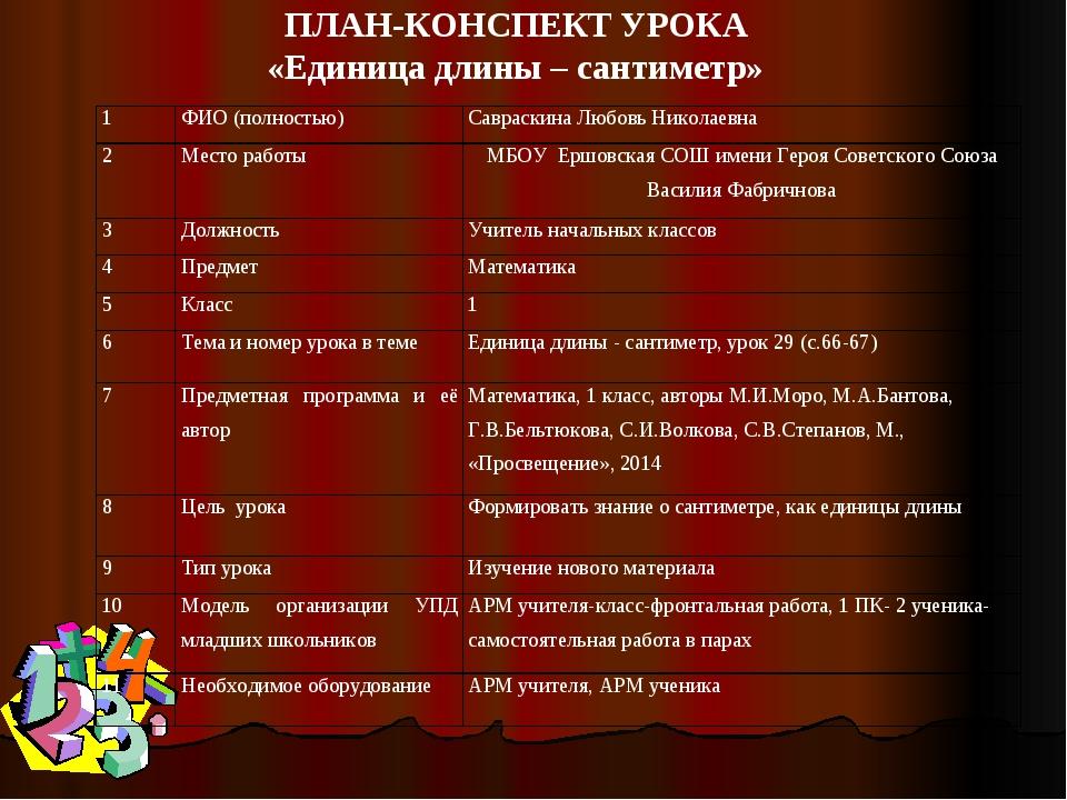 ПЛАН-КОНСПЕКТ УРОКА «Единица длины – сантиметр» 1ФИО (полностью)Савраскина...