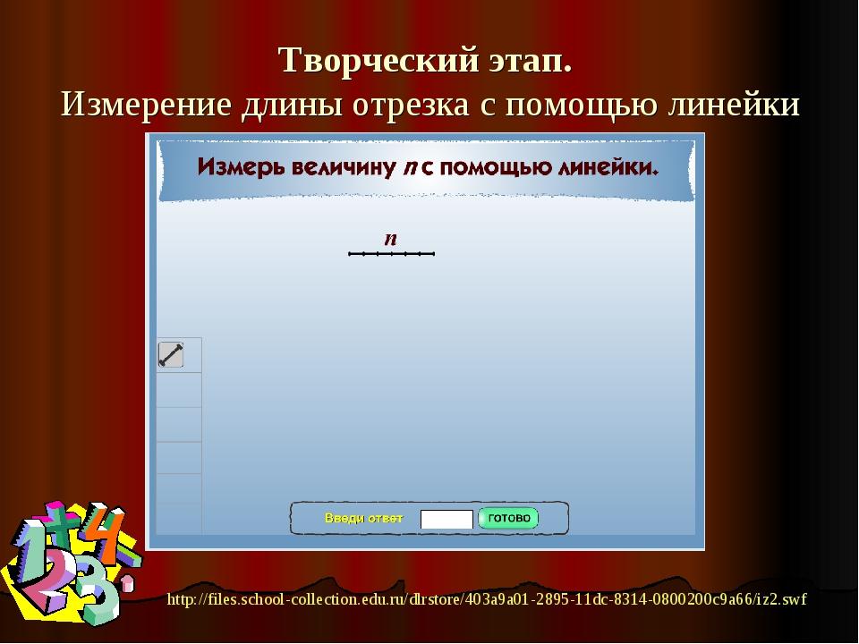 Творческий этап. Измерение длины отрезка с помощью линейки http://files.schoo...