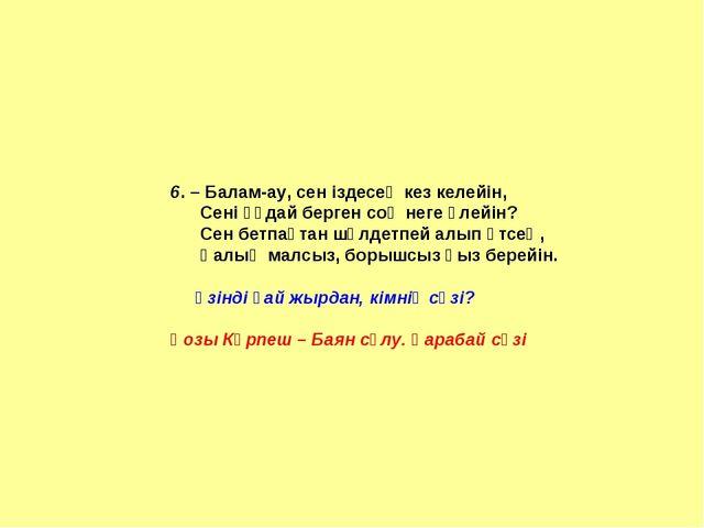 6. – Балам-ау, сен іздесең кез келейін, Сені құдай берген соң неге өлейін? Се...