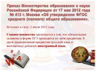 Вступает в силу: 2 июля 2012 года. Главное новшество заключается в том, что о