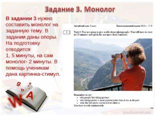 В задании 3 нужно составить монолог на заданную тему. В задании даны опоры. Н