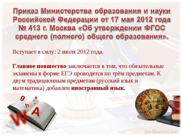 Вступает в силу: 2 июля 2012 года. Главное новшество заключается в том, что о...