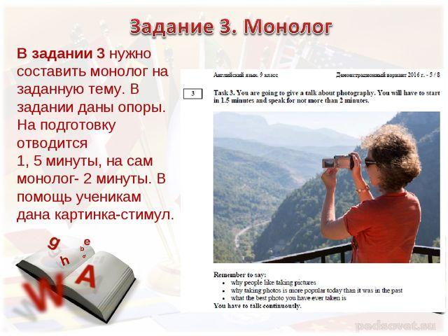 В задании 3 нужно составить монолог на заданную тему. В задании даны опоры. Н...
