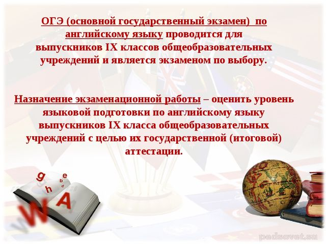 ОГЭ (основной государственный экзамен) по английскому языку проводится для вы...