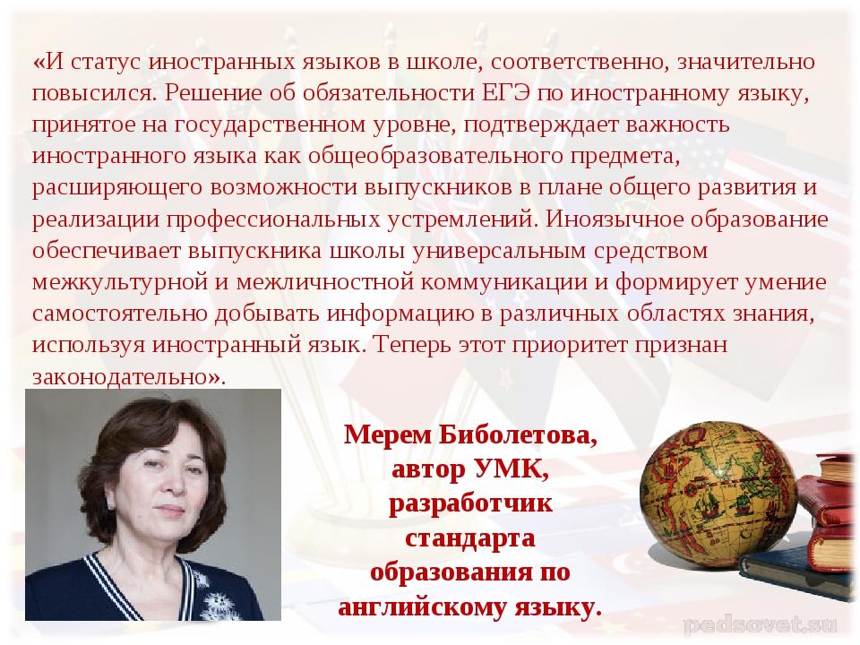 Мерем Биболетова, автор УМК, разработчик стандарта образования по английскому...
