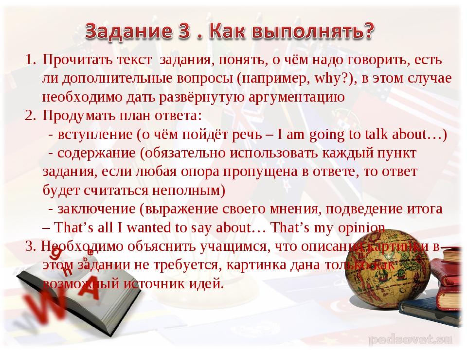 Прочитать текст задания, понять, о чём надо говорить, есть ли дополнительные...