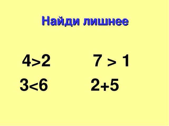Найди лишнее 4>2 7 > 1 3