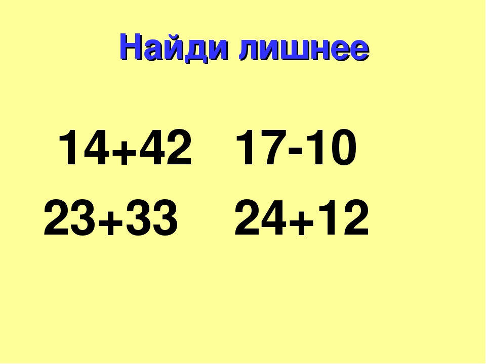 Найди лишнее 14+42 17-10 23+33 24+12