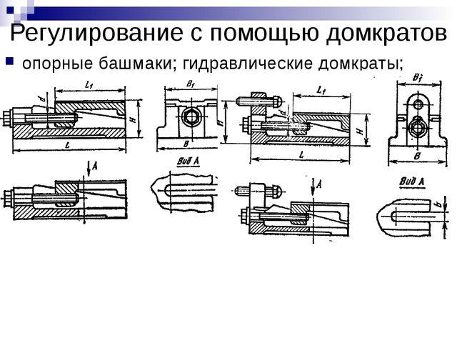 Регулирование с помощью домкратов опорные башмаки; гидравлические домкраты;