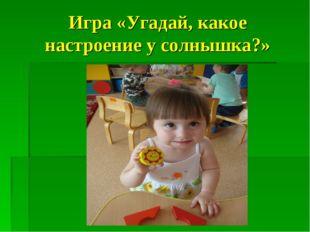 Игра «Угадай, какое настроение у солнышка?»