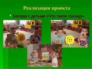 Реализация проекта Беседа с детьми «Что такое солнце»