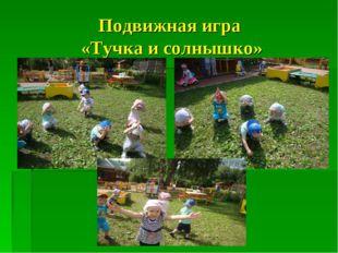 Подвижная игра «Тучка и солнышко»
