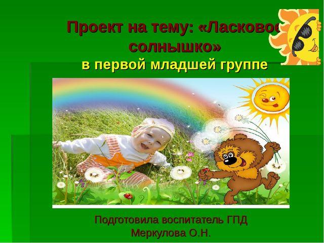 Проект на тему: «Ласковое солнышко» в первой младшей группе Подготовила воспи...