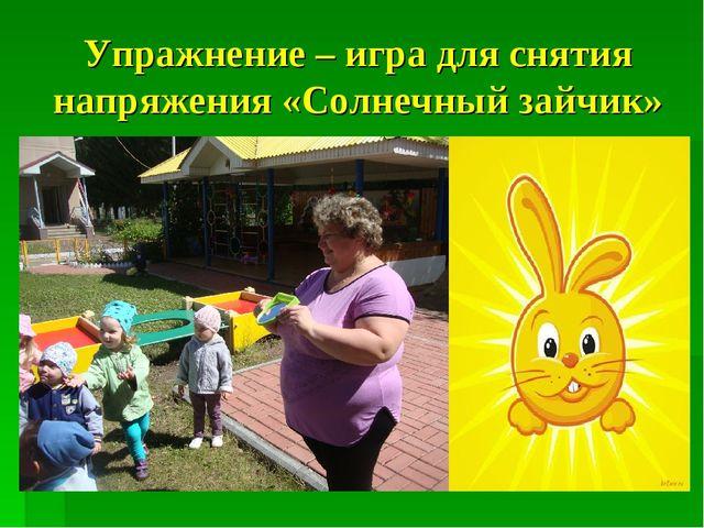 Упражнение – игра для снятия напряжения «Солнечный зайчик»