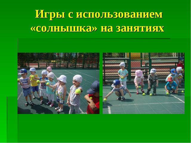 Игры с использованием «солнышка» на занятиях