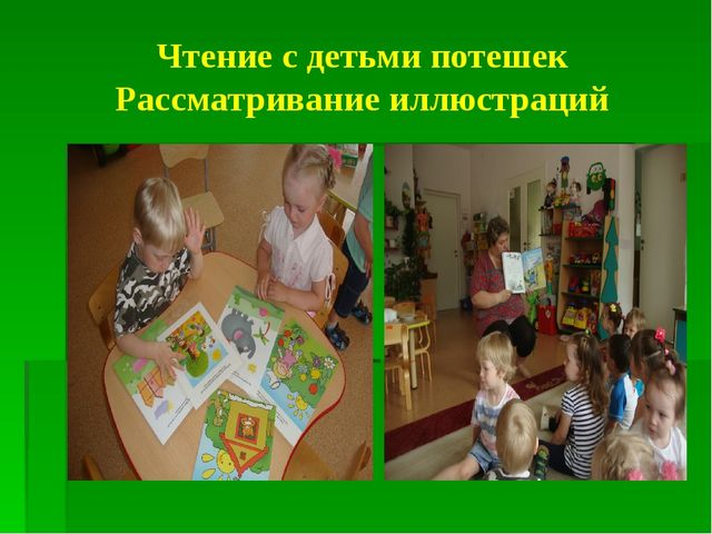 Чтение с детьми потешек Рассматривание иллюстраций