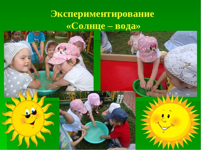 Экспериментирование «Солнце – вода»