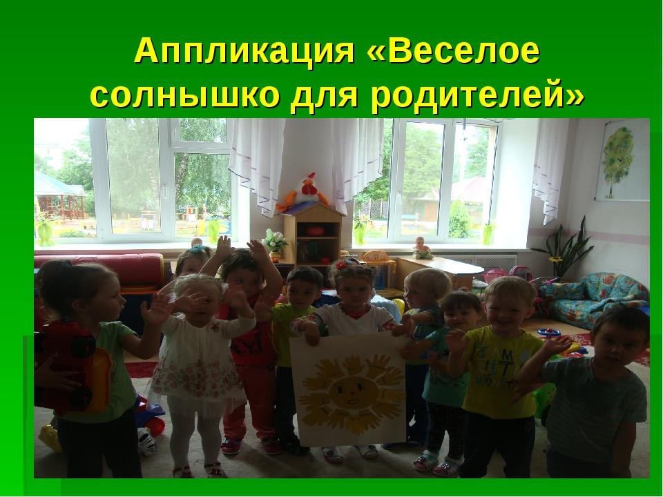 Аппликация «Веселое солнышко для родителей»