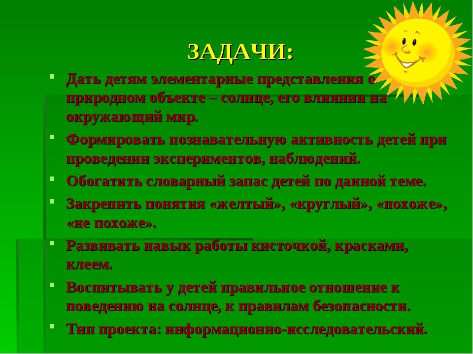 ЗАДАЧИ: Дать детям элементарные представления о природном объекте – солнце, е...