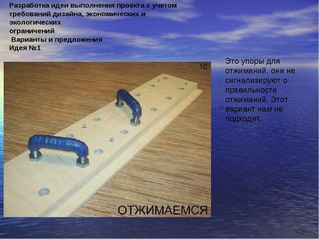 Разработка идеи выполнения проекта с учетом требований дизайна, экономических...