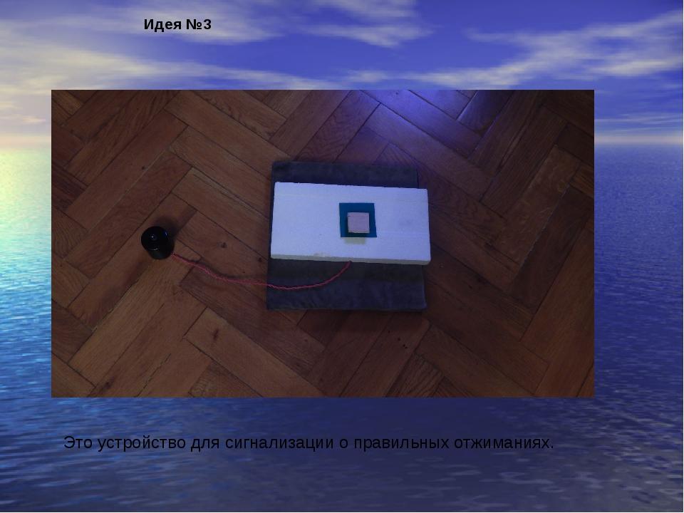 Идея №3 Это устройство для сигнализации о правильных отжиманиях.