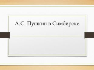 А.С. Пушкин в Симбирске