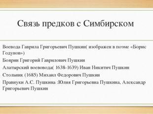 Связь предков с Симбирском Воевода Гаврила Григорьевич Пушкин( изображен в по