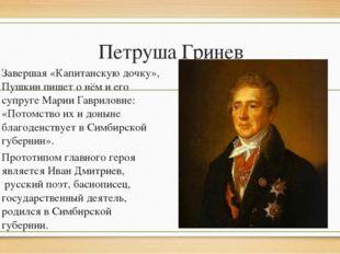 Петруша Гринев Завершая «Капитанскую дочку», Пушкин пишет о нём и его супруге