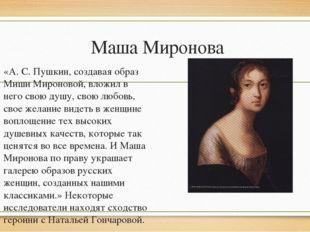 Маша Миронова «А. С. Пушкин, создавая образ Миши Мироновой, вложил в него св
