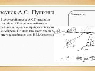 Рисунок А.С. Пушкина В дорожной книжке А.С.Пушкина за сентябрь 1833 года есть