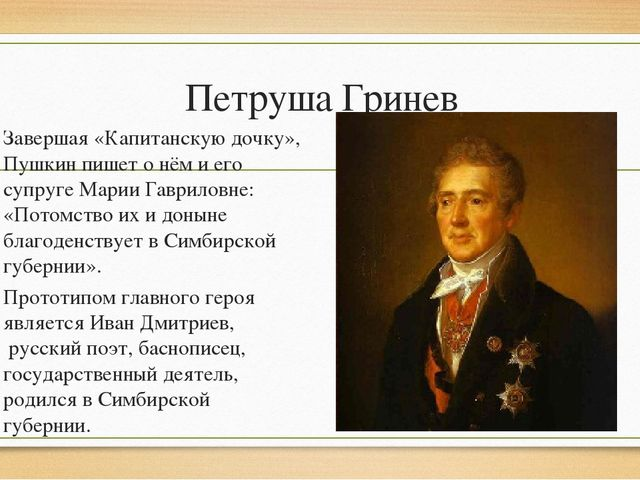 Петруша Гринев Завершая «Капитанскую дочку», Пушкин пишет о нём и его супруге...