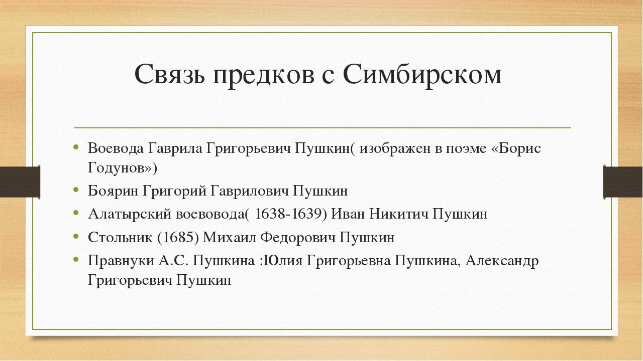 Связь предков с Симбирском Воевода Гаврила Григорьевич Пушкин( изображен в по...