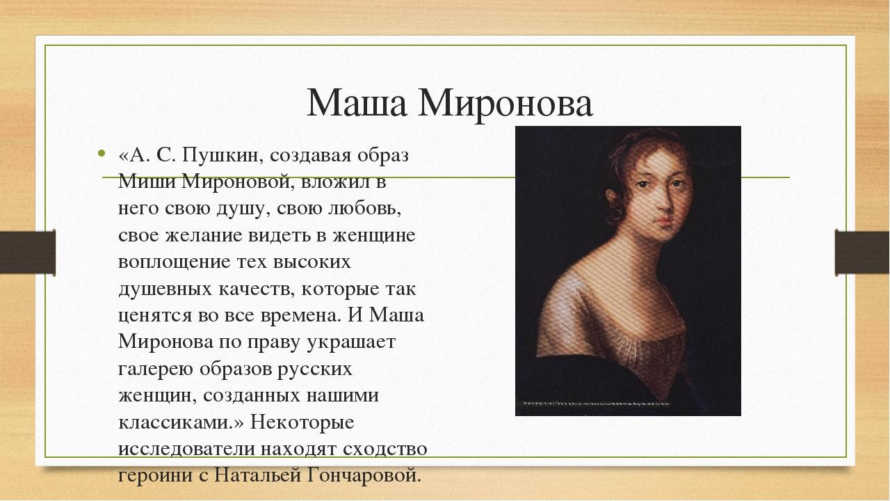 Маша Миронова «А. С. Пушкин, создавая образ Миши Мироновой, вложил в него св...