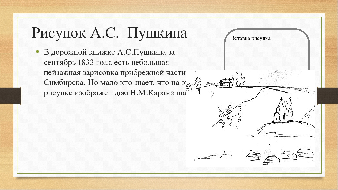 Рисунок А.С. Пушкина В дорожной книжке А.С.Пушкина за сентябрь 1833 года есть...