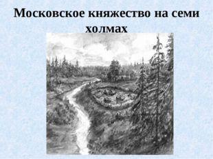 Московское княжество на семи холмах