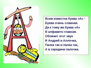 Всем известна буква «А» - Буква очень славная. Да к тому же буква «А» В алфа