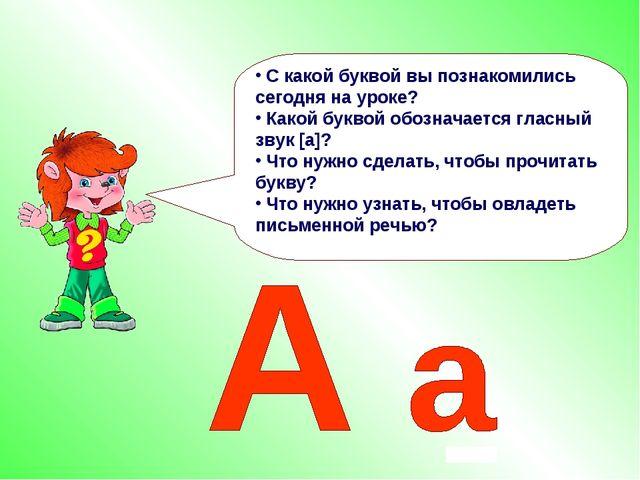 С какой буквой вы познакомились сегодня на уроке? Какой буквой обозначается...