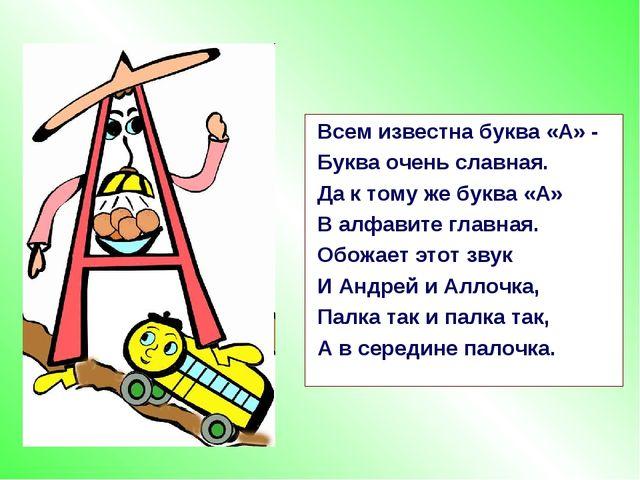 Всем известна буква «А» - Буква очень славная. Да к тому же буква «А» В алфа...